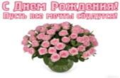 Открытка с Днем Рождения, цветы, букет из розовых роз в вазе