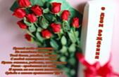 Открытка с Днем Рождения с стихотворением, цветы, красные розы и конфеты