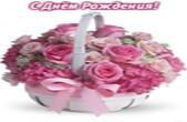 Открытка с Днем Рождения, корзина с цветами