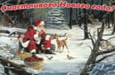 Открытка Счастливого Нового года, Дед Мороз-Санта Клаус