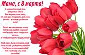Открытка с 8 марта маме, с стихотворением-пожеланием, букет тюльпанов
