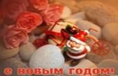 Открытка с Новым годом, Дед Мороз-Санта Клаус и розы