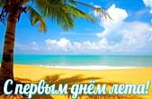 Открытка с первым днем лета, море, пальмы и песок