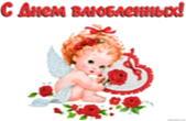 Открытка с Днем влюбленных, ангелочек