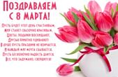 Открытка с 8 марта красивая