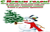 Открытка с Новым годом с поздравлением, Пусть Новый год со счастьем новым в ваш дом хозяином войдет! И вместе с запахом еловым успех и радость принесет!