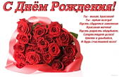 Открытка с Днем Рождения с стихотворением, цветы, букет алых роз