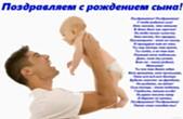 Открытка поздравляем с рождением сына с стихотворением-пожеланием