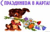 Открытка с праздником 8 марта, цветы и собачка