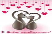 Открытки с Днём Влюблённых, коты