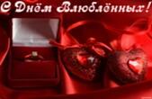 Открытка с Днем влюбленных, сердечки и кольцо