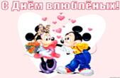 Открытка с Днем влюбленных, герои мультфильмов, Микки и Мини
