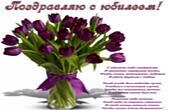 Открытка Поздравляю с юбилеем с пожеланием, цветы, букет из фиолетовых тюльпанов, стих