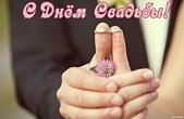 Открытка с Днем свадьбы прикольная, обручальные кольца