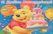 Открытка с Днем Рождения, герои мультфильмов, Винни Пух и торт