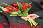Открытка с 8 марта, девочки, мужчина и букет тюльпанов
