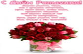 Открытка с Днем Рождения, цветы, букет из красных роз и розовых тюльпанов