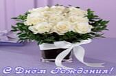 Открытка с Днем Рождения, цветы, белые розы в вазе