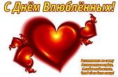 Открытка с Днем влюбленных с стихотворением, сердечки