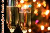 Открытка с Днем Рождения, бокалы с шампанским