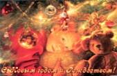 Открытка с Новым годом и Рождеством 2018