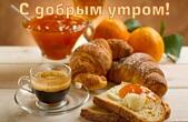 Открытка с добрым утром, завтрак