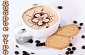 Открытка с добрым утром, кофе и печенье