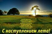 Открытка с наступлением лета с стихотворением, природа