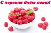 Открытка с первым днем лета, ягода малина