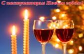 Открытка с наступающим Новым годом, вино и свечи