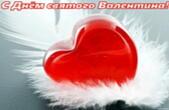 Открытка с Днем Святого Валентина, сердце