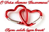 Открытка с Днем Святого Валентина, сердечки-замки