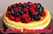 Открытка с Днем Рождения, торт с ягодами