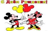 Открытка с Днем Рождения, герои мультфильмов, Микки и Мини с воздушными шарами
