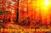 Открытка с первым днем осени красивая