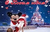 Открытка с Новым годом, герои мультфильмов, Микки Маус в Диснейленде, Париж