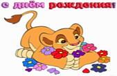 Открытка с Днем Рождения, герои мультфильмов, львенок и цветы