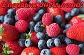 Открытка с первым днем лета, ягоды