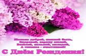 Открытка с Днем Рождения женщине с стихотворением, цветы, сирень
