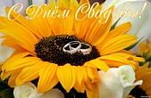 Открытка с Днем свадьбы, обручальные кольца на цветке