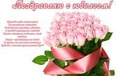 Открытка Поздравляю с юбилеем с пожеланием, цветы, большой букет из розовых роз, стихи