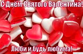 С днем Святого Валентина, люби и будь любима