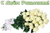 Открытка с Днем Рождения женщине, цветы, белые розы