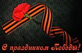 Открытка с праздником Победы, гвоздика