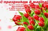 Открытка к 8 марта для коллег, пожелание, красные тюльпаны