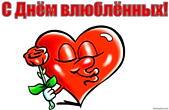 Открытка с Днем влюбленных, сердце и роза