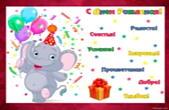Открытка с Днем Рождения с пожеланиями