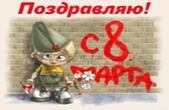 Открытка поздравляю с 8 марта