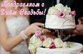 Открытка Поздравляем с Днем свадьбы, свадебный торт