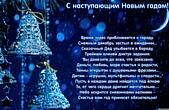 Открытка с наступающим Новым годом с красивым пожеланием, Время чудес приближается к городу. Снежный декабрь застыл в ожидании... Сказочный Дед улыбается в бороду, Тройкам оленей диктуя задания...